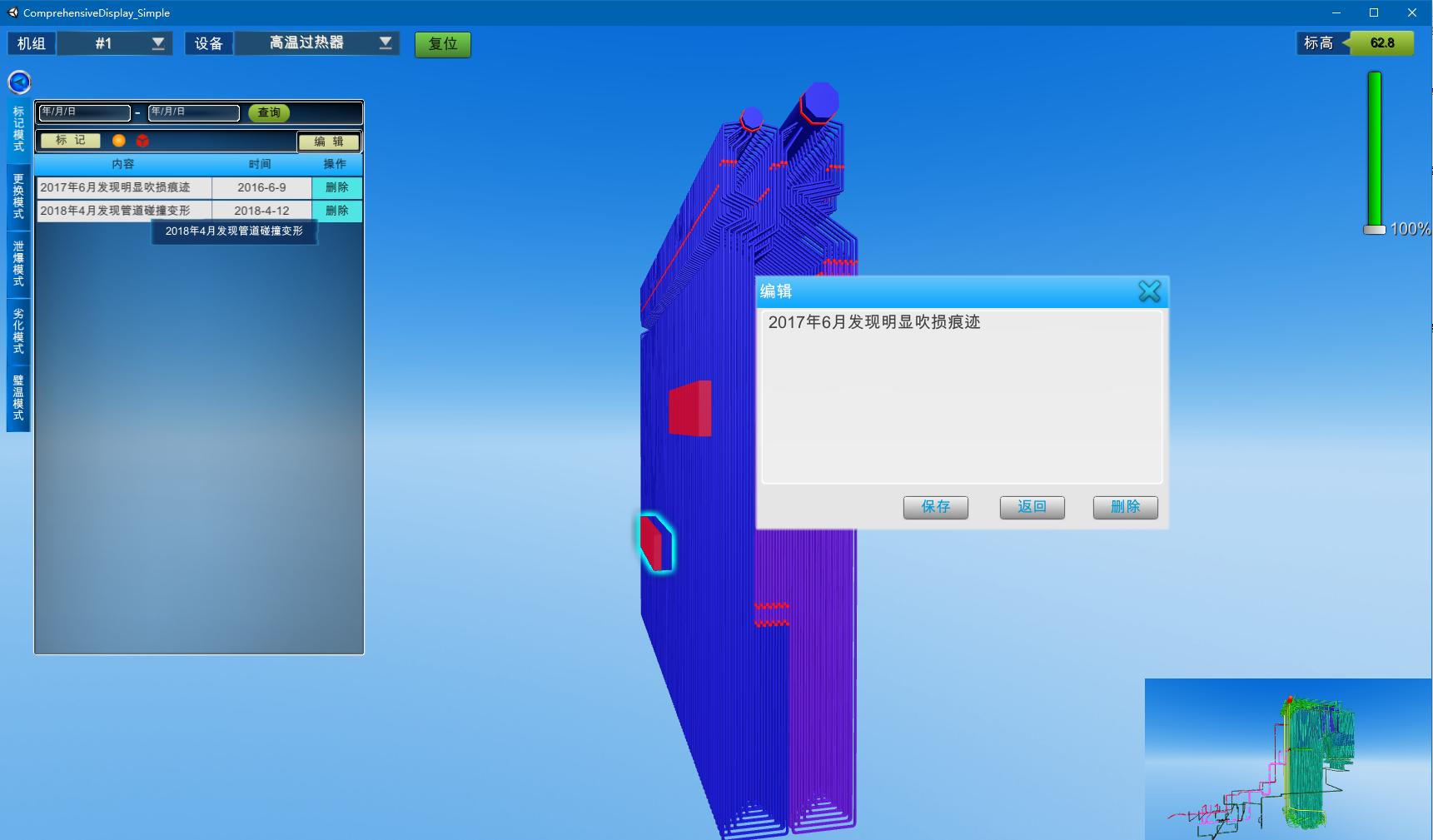 锅炉防磨防爆系统三维可视化的标记模式.png