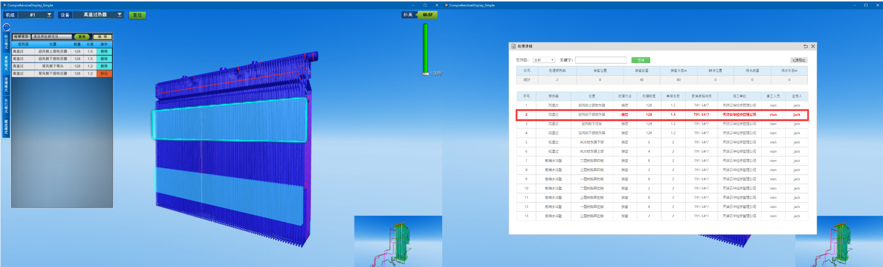 锅炉防磨防爆三维可视化的更换模式.png