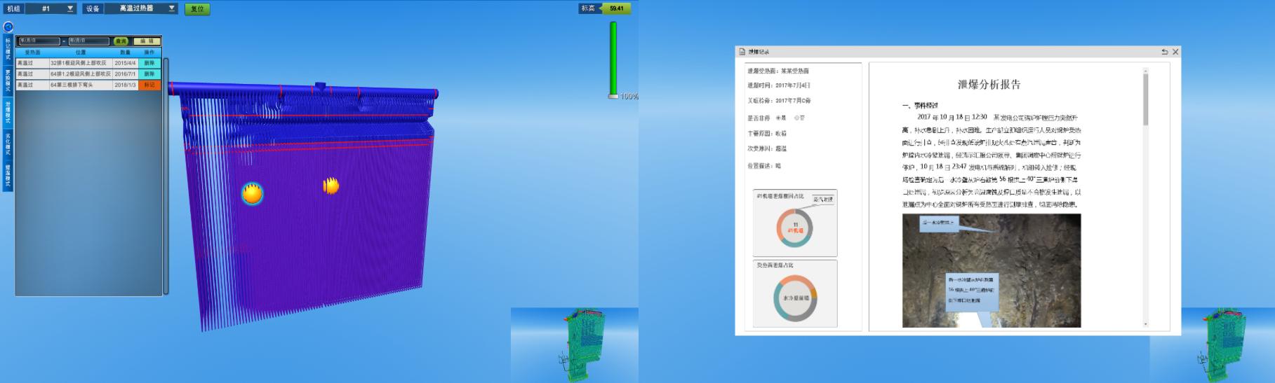 锅炉防磨防爆系统三维可视化的泄爆模式.png
