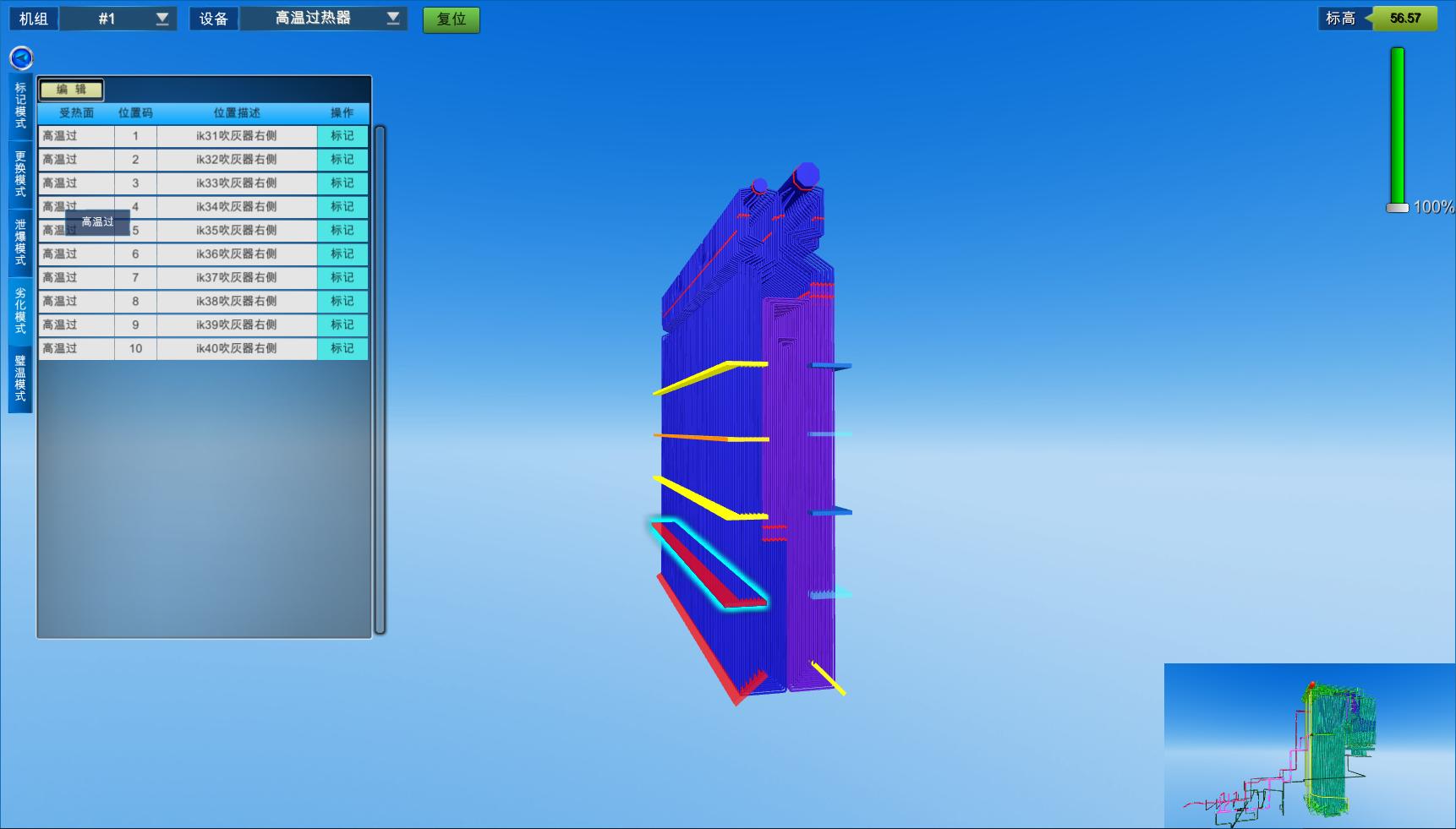 锅炉防磨防爆系统三维可视化的劣化分析模式.png